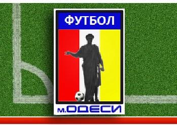 Футбол одесса город